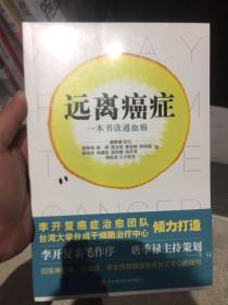 远离癌症:一本书读通血癌(李开复主治医生团队倾力打造,李开复亲笔作序推荐)