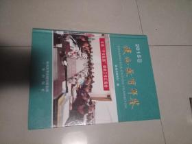陕西教育年鉴  (2015)