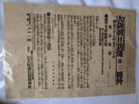 大坂朝日新闻 号外 明治37年 1904年 老报纸  盖平炮击 辽东 金州 大本营海军幕僚