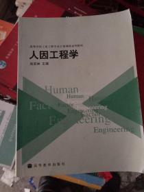 人因工程学
