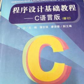 程序设计基础教程:C语言版