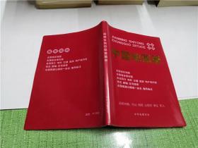 中国地图册 2011年 32开一版一印