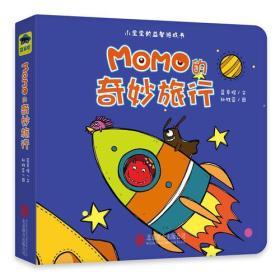 小宝宝的益智游戏书:MOMO的奇妙旅行(儿童精装绘本)