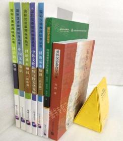 国际汉语教师证书考试(笔试+面试)参考资料(共7册) 国际汉语教学方法与技巧 对外教师资格书籍 国际汉语教学组织与课堂管理