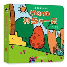 小宝宝的益智游戏书:MOMO神奇的一天(儿童精装绘本)
