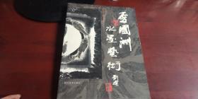 李国州水墨艺术