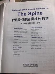 罗思曼西蒙尼 脊柱外科学(第7版)英文影印版