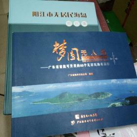 《阳江市无居民海岛图片集》《梦圆无人岛,广东省首批可开发的60个无居民海岛掠影》两册合售