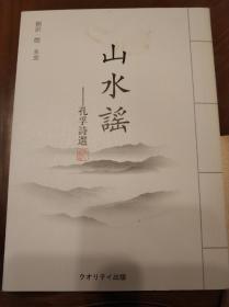 山水谣 孔孚诗集 中日双语 日本出版