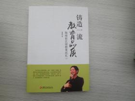 创造一流教育品质——陶继新区域教育巡礼(2)(全新正版原版书1本全  详见书影)