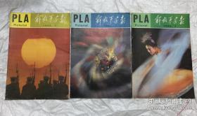 《解放军画报》(1986年至1992年,7X12,全 84本和售), 非合订 未打孔