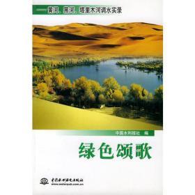 绿色颂歌——黄河、黑河、塔里木河调水实录