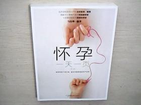 怀孕一天一页(第二版)(汉竹)