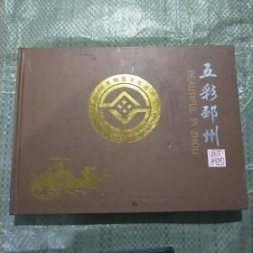 国家非物质文化遗产  五彩邳州剪纸集