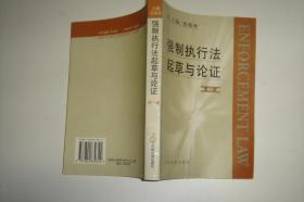 强制执行法起草与论证(第一册)