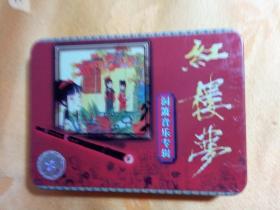 磁带   红楼梦洞箫音乐专辑   演奏家---谭炎健      铁盒包装