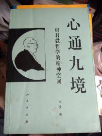 心通九境:唐君毅哲学的精神空间