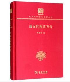 唐五代西北方音(120年纪念版)