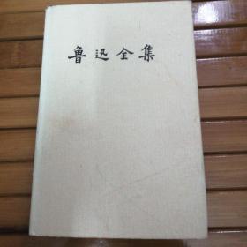 《鲁迅全集》第五卷。