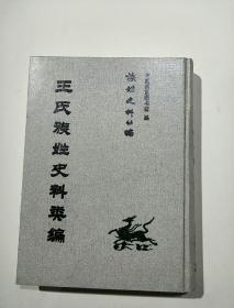 族姓史料丛编,王氏族姓史料类编