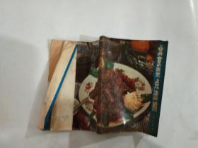 四川菜点选编