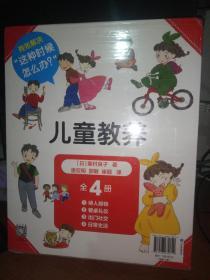 儿童教养:待人接物.餐桌礼仪.出门社交.日常生活(套装全4册)