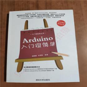 Arduino入门很简单9787302388739