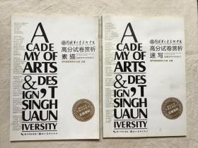 清华大学美术学院 高分试卷赏析 素描 、速写、: 造型艺术&艺术设计(2本合售)