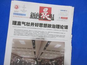 新闻晨报/2019年3月19日 头条:理直气壮开好思想政治理论课