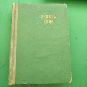 法汉国际生活实用词典