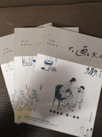 论语 漫画图鉴 全三册