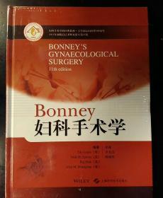 Bonney妇科手术学