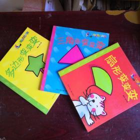 幼儿魔力绘画:多边形变变变、三角形变变变、扇形变变变(3本合售)