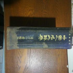 中国人名大辞典 (商务印书馆 中华民国19年初版,硬精装)竖排