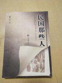 """民国那些人:《中国青年报·冰点周刊》最佳专栏——""""钩沉""""结集"""