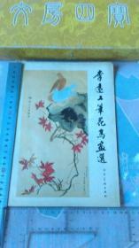 《李远工笔花鸟画选》