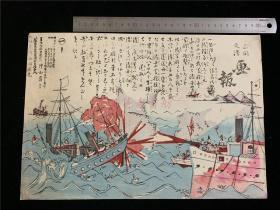 彩色木版画《三国交涉》画报,展现清末我国清兵海军与日本海战的悲壮瞬间。明治时期刊,稀见清末历史文献军事文献,孔网惟一