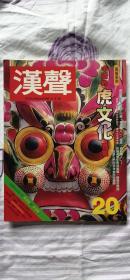 汉声杂志第20期 中国的虎文化专集