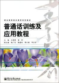 职业教育综合素养系列教材:普通话训练及应用教程