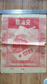 商标包装类-----1951年上海恒丰棉织厂