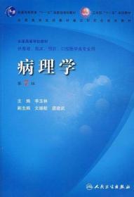 病理学(第七版)李玉林