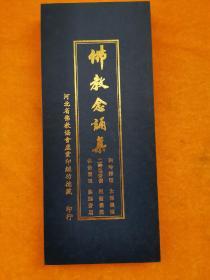 佛教念诵集(经折本)