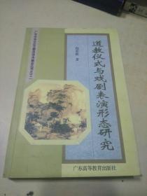道教仪式与戏剧表演形态研究(一版一印2000册)
