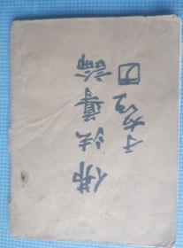佛法导论(于右任题名)影印本