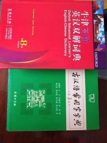 牛津高阶英汉双解词典 古汉语常用字字典