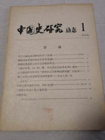 创刊号:中国史研究动态 · 1979年