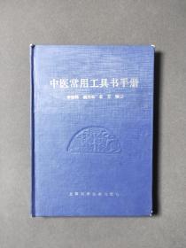中医常用工具书手册 88年一版一印