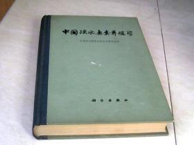 中国淡水鱼类养殖学(第二版)【16开精装  1973年二版四印】