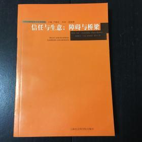 《信任与生意:障碍与桥梁》(正版库存书)
