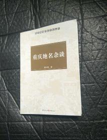 重庆地名杂谈